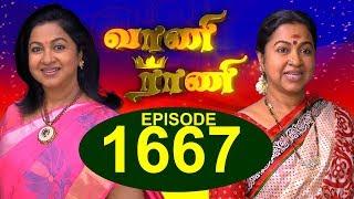 Download வாணி ராணி VAANI RANI - Episode 1667 - 08/09/2018 Video