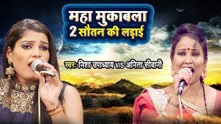 Download 2 सौतन की लड़ाई - Nisha Upadhyay & Anita Shiwani का धमाकेदार महा मुकाबला Part 1 - Live Show 2017 Video