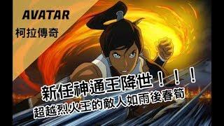 Download 【BMO講歐美動畫】新任神通王降世 柯拉 柯拉傳奇 Avatar the legend of korra # 1 Video