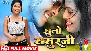 Download SUNO SASURJI - सुनो ससुरजी - Superhit Bhojpuri Movie 2018 - Rishabh Kashap (Golu), Richa - Full Film Video