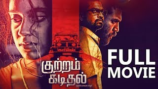 Download Kuttram Kadithal - Full Feature Film | Bramma G | JSK Film Corporation Video