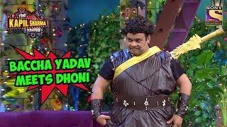 Download Baccha Yadav Meets Dhoni - The Kapil Sharma Show Video