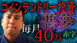 Download 【毎月40万円が消えていく】コインランドリー投資で見た赤字地獄 Video