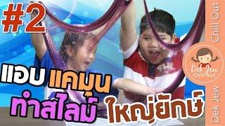 Download เด็กจิ๋วแอบแคมุนทำสไลม์ใหญ่ยักษ์ #2 [N'Prim W330] Video