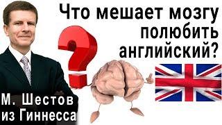 Download Что мешает мозгу полюбить английский? Почему не учится английский и как это исправить? Video