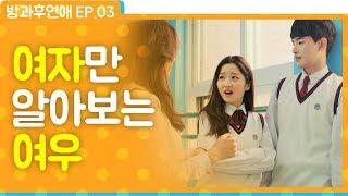 Download 여자만 아는 여우에게 사이다 날리는 썸남 [방과후연애 EP.03] ENG 뷰티학개론 Video