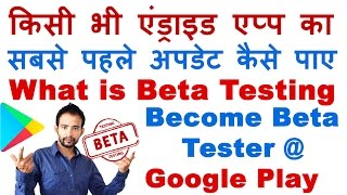 Download What Is Beta Testing | How to Become a Beta Tester for Google Play Store (Early Access to App) Video