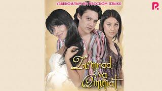 Download Зумрад и Киммат (узбекфильм на русском языке) Video