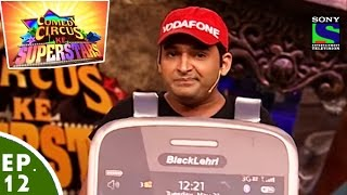 Download Comedy Circus Ke Superstars - Episode 12 - Kapil Sharma As Mobile Phone In Object Special Video