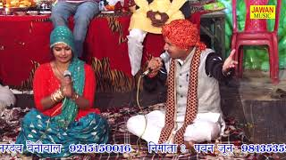 Download नरदेव बैनीवाल और अनुराधा शर्मा बने भोले पार्वती हुई कड़ी लड़ाई//Nardev & Anuradha//Jawan Music Video