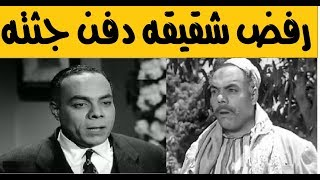 Download عاش خائن ومات غريب عبد الغني دفن سرا في مصر ومن هو شقيقه وابن شقيقه فنان مشهور Video