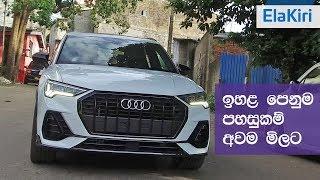 Download Audi Q3 2019 Review (Sinhala) from ElaKiri Video