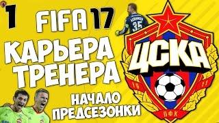 Download FIFA 17 Карьера за ЦСКА - Период трансферов и предсезонка #1 Video