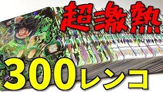Download 【SDBH UM5弾】映画公開直前!!伝説の超サイヤ人を300レンコでぶち当てる!!!!!【ドラゴンボールヒーローズ】 Video