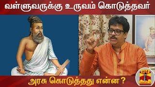 Download EXCLUSIVE : வள்ளுவருக்கு உருவம் கொடுத்தவர் - அரசு கொடுத்தது என்ன? | Thiruvalluvar Video