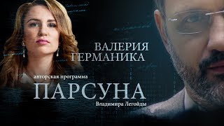 Download ПАРСУНА. ВАЛЕРИЯ ГЕРМАНИКА Video