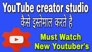 Download YouTube creator studio क्या है कैसे Help करता है New Youtuber's की Video