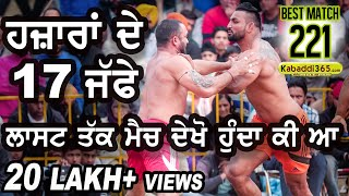 Download #221 Best Kabaddi Match: Nakodar VS Shahkot (SARHALI) Video