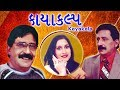Download Kayakalp - Best Suspense Gujarati Drama full Natak - Homi Wadia, Haresh Panchal Video