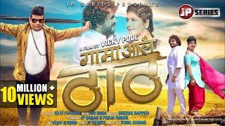 2018 का सबसे हिट गाना - Raju Punjabi का