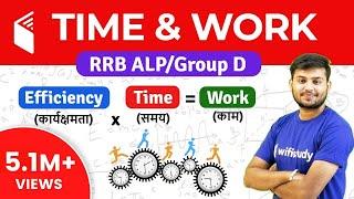 Download Time and Work Maths Shortcut Tricks | समय और कार्य का खेल Video