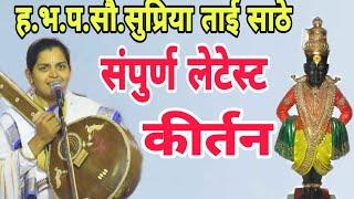 Download Supriya Tai Sathe Kirtan (ह.भ.प.सौ.सुप्रिया ताई साठे (ठाकूर) कीर्तन.. Video