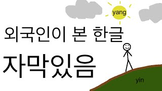 Download World's Easiest Writing System: Origin of Hangul (corrections in the description) Video