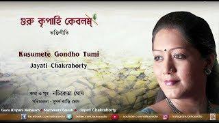 Download Kusumete Gondho Tumi- Audio Song | Jayati Chakraborty | Guru Kripahi Kebalam | Nachiketa Ghosh Video
