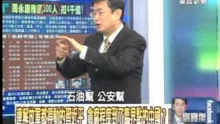 Download 連解放軍都得動的習近平 貪腐程度到了臨界點的中國!20140402-06 Video