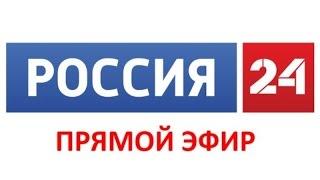 Download Россия 24. Последние новости России и мира в прямом эфире Video