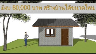 Download มีงบ 80,000 บาท สร้างบ้านได้ขนาดไหน Video