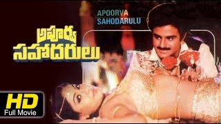 Download Apoorva Sahodarulu Full Telugu Movie 1986 | Balakrishna, Bhanupriya | Telugu Full Movies 2016 Latest Video