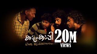 Download കടുംകാപ്പി .. ഒരു പ്രേമഗാനം   KADUMKAPPI   Nikhil Chandran   Arun Narayanan   HD Video