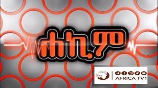 Download የደም ግፊት   ሐኪም    አፍሪካ ቲቪ   Africa TV1 Video