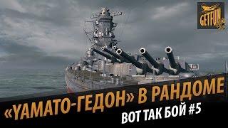 Montana vs Yamato combat World of Warships gameplay Free Download