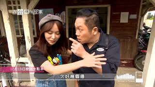 Download 在台灣的故事 【第924集】苗栗-不要再說我們很窮 PROMO Video