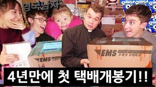 Download 영국남자 패밀리의 택배 개봉!!! (4년만에!) Video