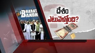 Download PM Modi Demonetization Disputes States and Central Government || The Fourth Estate 28-11-16 Video