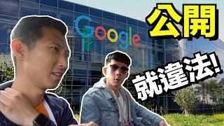 Download 再次回到Google總部!! 這次居然要簽保密協定?! 違反就是違法!!【劉沛 VLOG】 Video