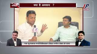 Download एक मुलाकात मनोचिकित्सक डॉक्टर गणेश शंकर के साथ Video