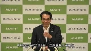 Download 江藤農林水産大臣記者会見(令和元年9月20日) Video