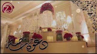 Download دعوة زواج عبد الله و نوره الله يتمم هناهم | استديو زفين للانتاج الفني | للطلب 0532041414 Video
