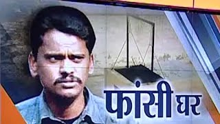 Download Watch Surinder Koli Execution Place In Meerut Jail Exclusive - India TV Video
