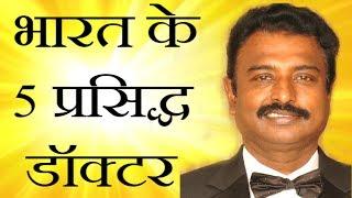 Download Top indian Doctors   भारत के 5 प्रसिद्ध डॉक्टर Video