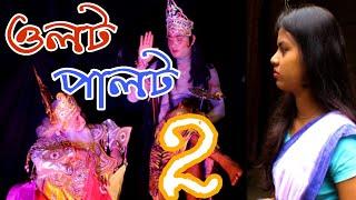 Download Ulot Palot 2 // Assamese Comedy Video Video
