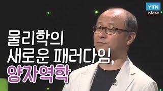 Download 물리학의 새로운 패러다임 양자역학 : 김상욱 교수, 이강영 교수 / YTN 사이언스 Video