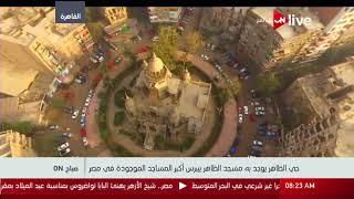 Download صباح أون - إطلالة علوية بكاميرا ONLIVE الخاصة على حي الظاهر بالقاهرة Video