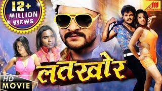 Download LATKHOR | Full Movie HD - Khesari Lal Yadav, Monalisa | NEW BHOJPURI MOVIE 2018 Video