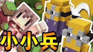 Download Minecraft 那不是小小兵的OO | ft. 巧克力 不要挑逗他 !! Video