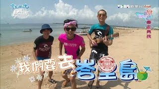Download 食尚玩家【峇里島】2017特企!連假怎麼放 暴走男孩(二) 20161201(完整版) Video